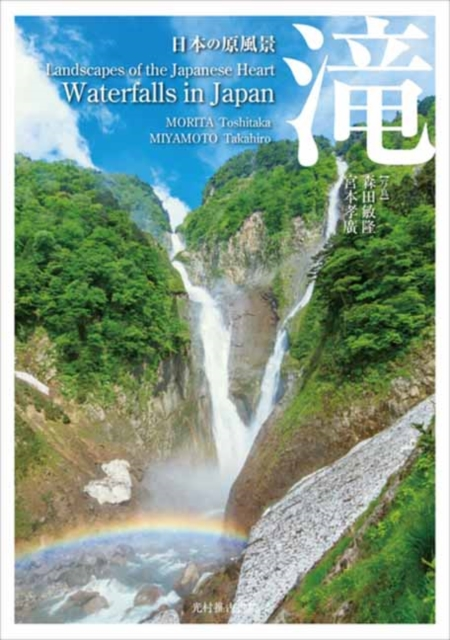 Landscapes of the Japanese Heart Waterfalls