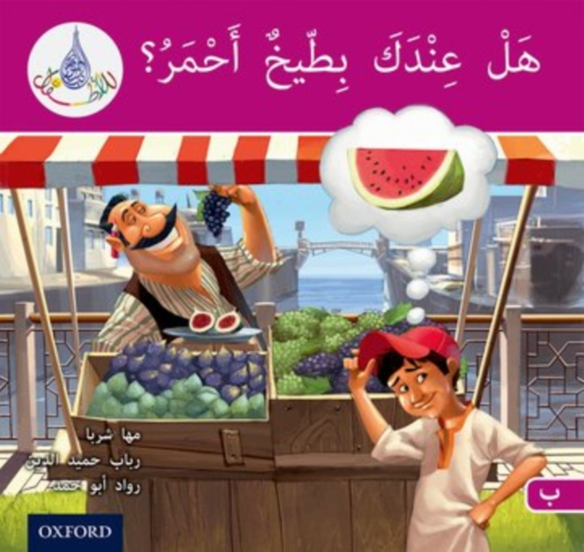 Arabic Club Readers: Pink B: Do You Have A Water Melon?