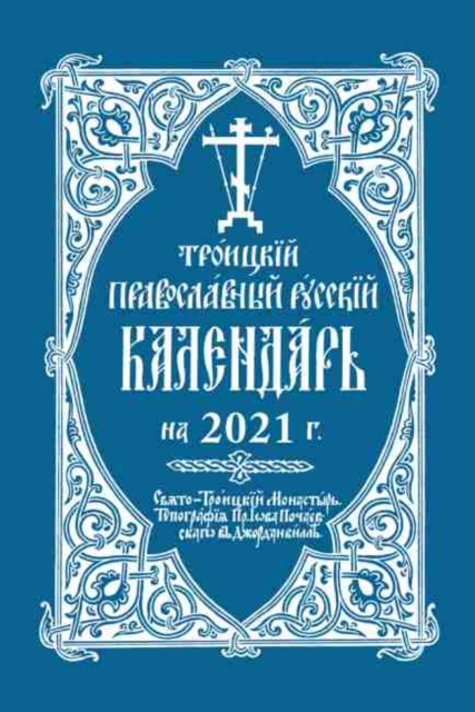 2021 Holy Trinity Orthodox Russian Calendar (Russian-language)