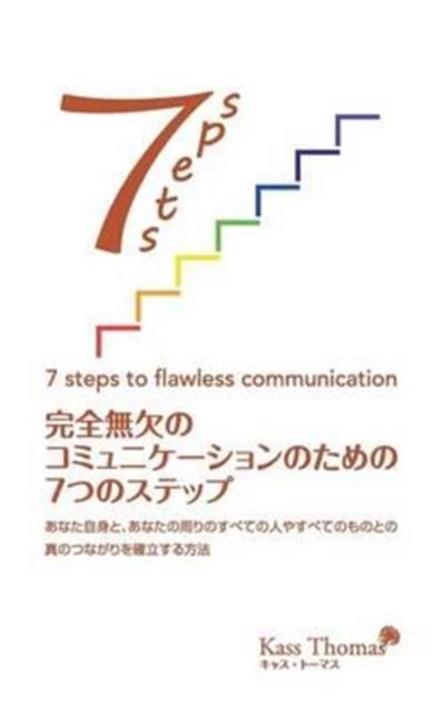 完全無欠のコミュニケーションのための7つのステップ- 7 Steps to Flawless Communication (Japanese)