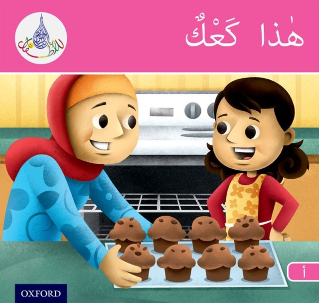 Arabic Club Readers: Pink Band A: This is cake