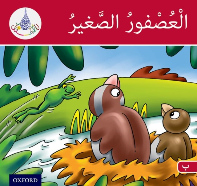Arabic Club Readers: Red Band B: The Small Sparrow