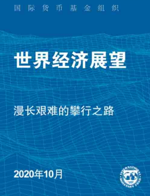 World Economic Outlook, October 2020 (Chinese Edition)