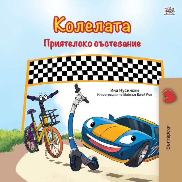Wheels -The Friendship Race (Bulgarian Book for Children)