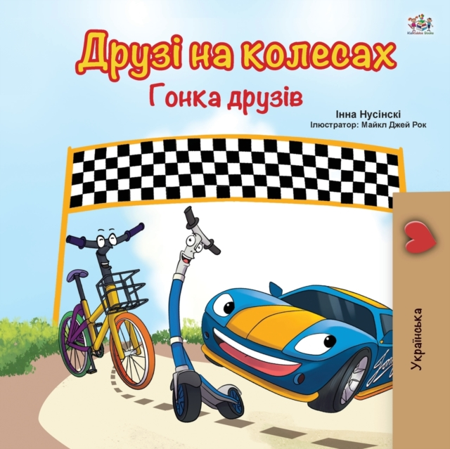 Wheels -The Friendship Race (Ukrainian Book for Kids)
