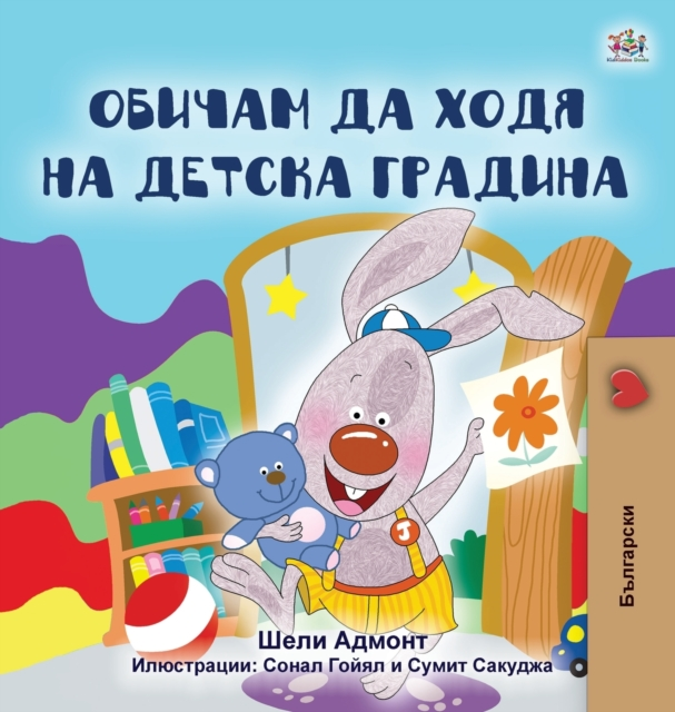I Love to Go to Daycare (Bulgarian Book for Kids)