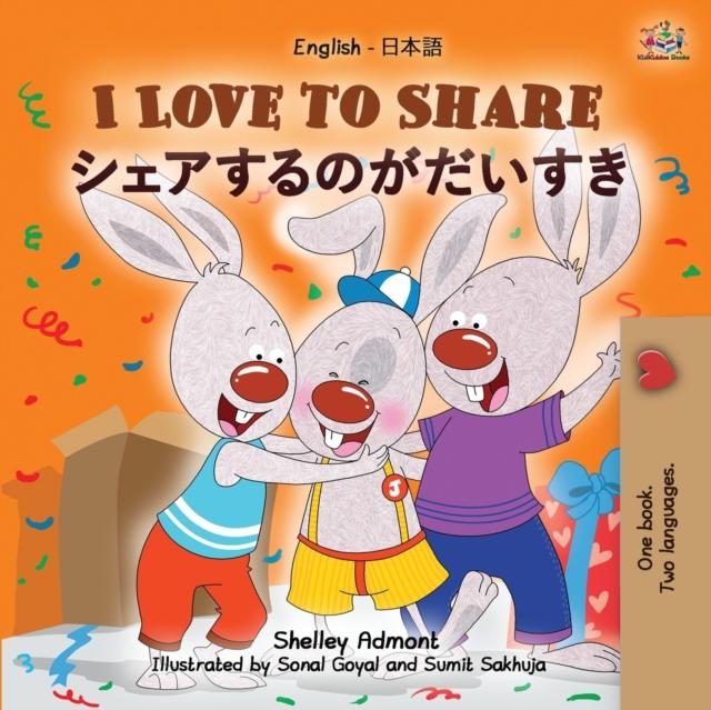 I Love to Share (English Japanese Bilingual Children's Book)