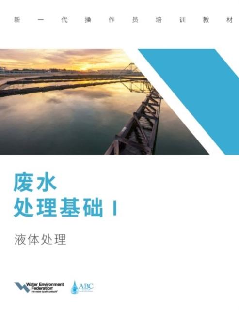 Wastewater Treatment Fundamentals I, Liquid Treatment, Mandarin