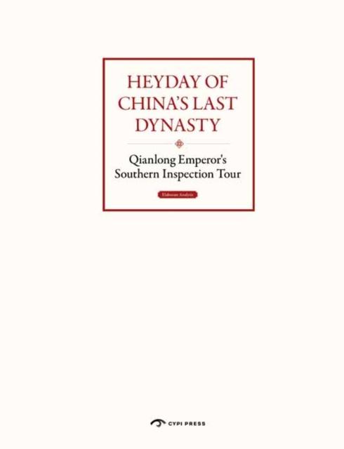 Qianlong Emperor's Southern Inspection Tour