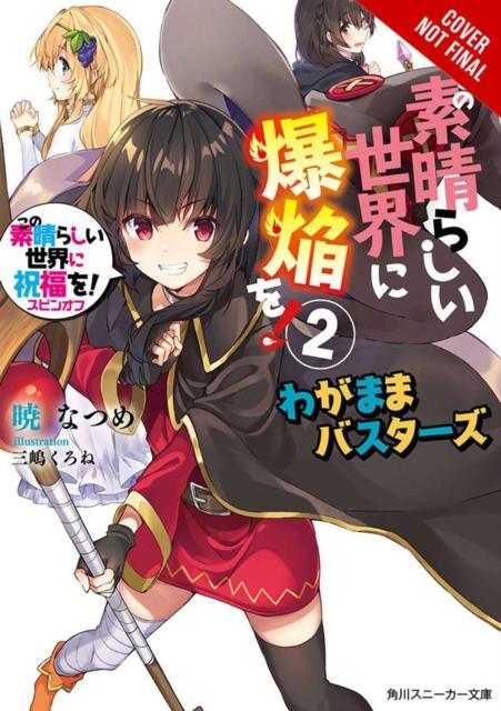 Konosuba: An Explosion on This Wonderful World! Bonus Story, Vol. 2 (light novel)