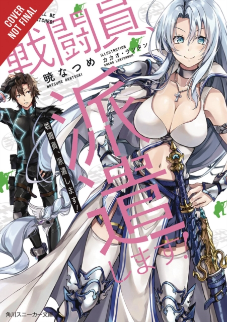 Combatants Will be Dispatched!, Vol. 1 (light novel)