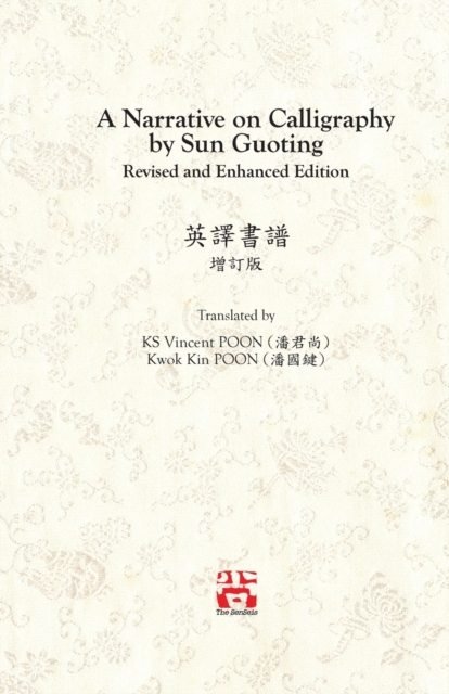 Narrative on Calligraphy by Sun Guoting - Translated by KS Vincent POON and Kwok Kin POON Revised and Enchanced Edition