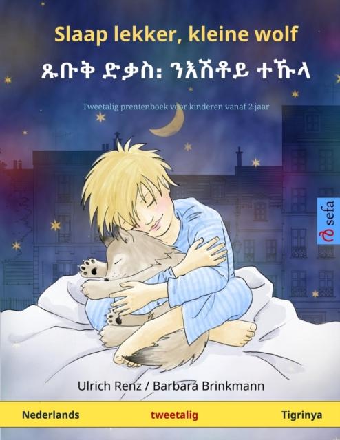 Slaap lekker, kleine wolf - ጹቡቅ ድቃስ᎓ ንእሽቶይ ተኹላ (Nederlands - Tigrinya)