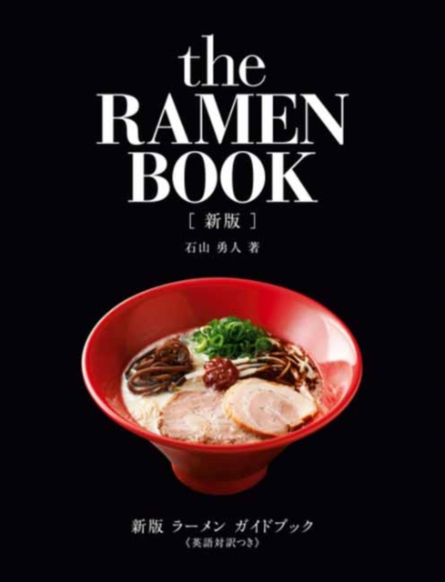 Ramen Book