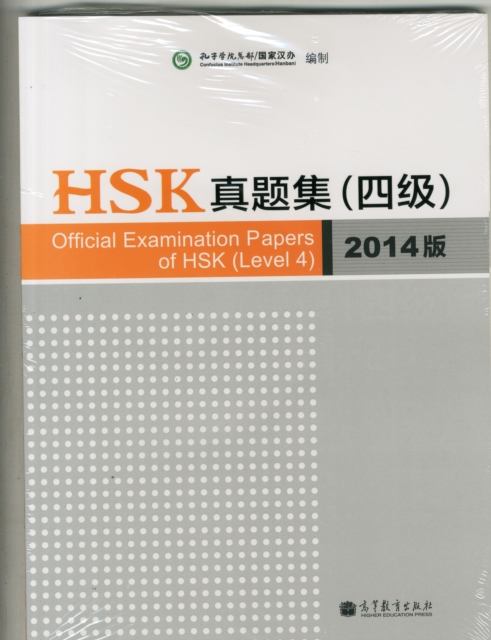 Official Examination Papers of HSK - Level 4  2014 Edition