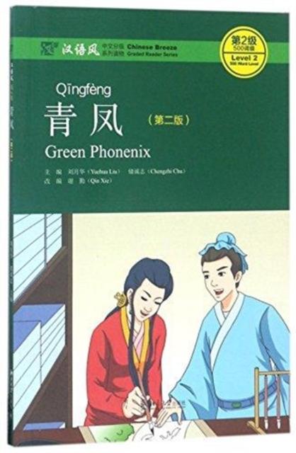 Green Phoenix - Chinese Breeze Graded Reader, Level 2: 500 Word Level