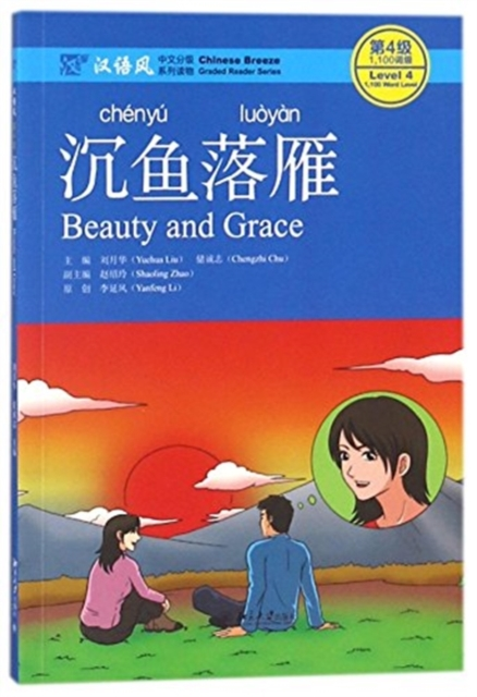 Beauty and Grace - Chinese Breeze Graded Reader, Level 4: 1100 Words Level
