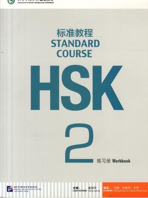 HSK Standard Course 2 - Workbook