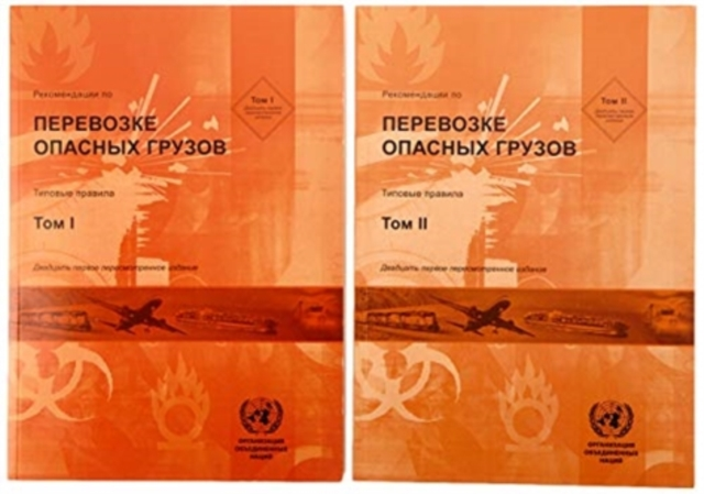 Recommendations on the Transport of Dangerous Goods, Volumes I & II (Russian Edition)
