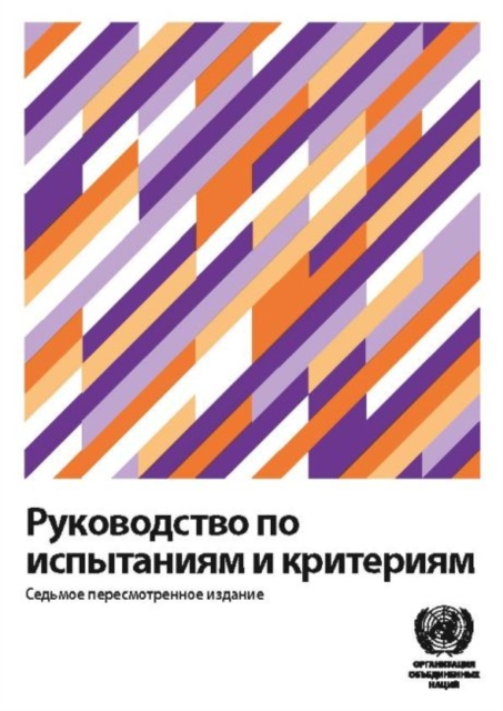 Manual of Tests and Criteria (Russian Edition)