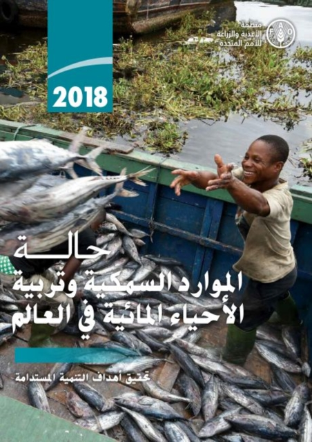 State of World Fisheries and Aquaculture 2018 (SOFIA) (Arabic Edition)