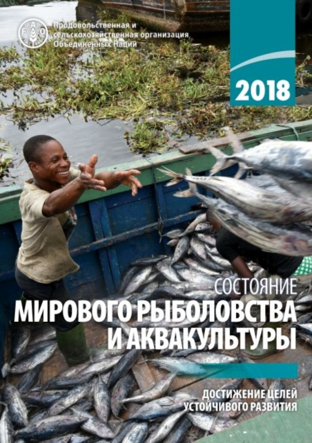 State of World Fisheries and Aquaculture 2018 (SOFIA) (Russian Edition)