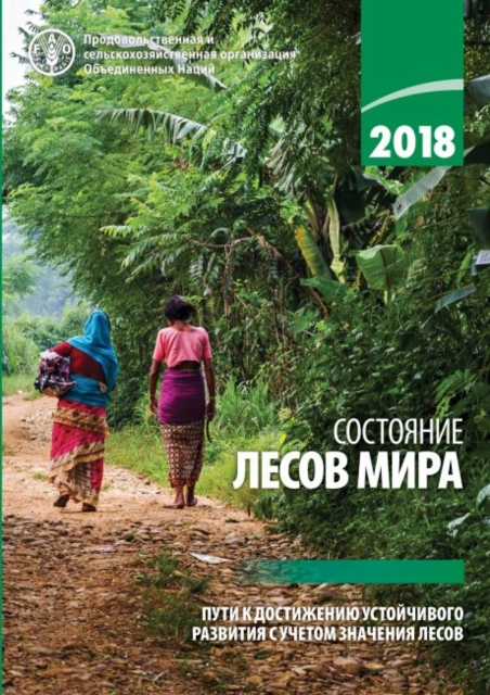State of the World's Forests 2018 (SOFO) (Russian Edition)