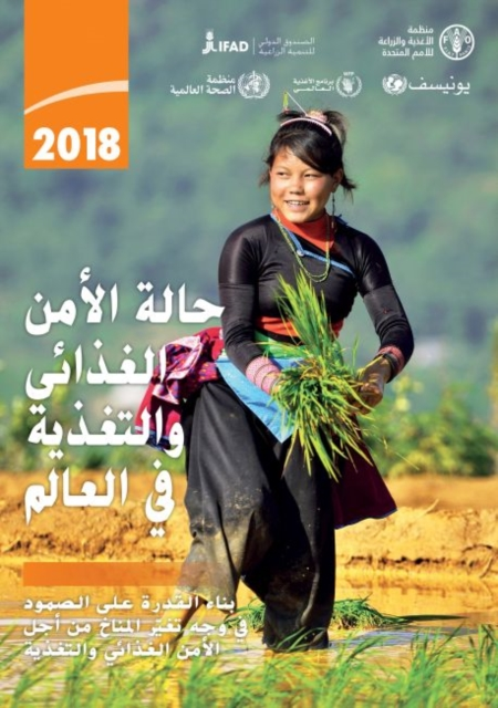 State of Food Security and Nutrition in the World 2018 (Arabic Edition)