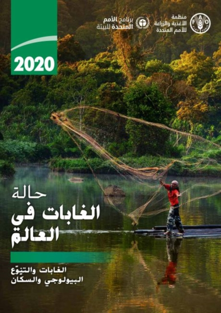 State of the World's Forests 2020 (Arabic Edition)