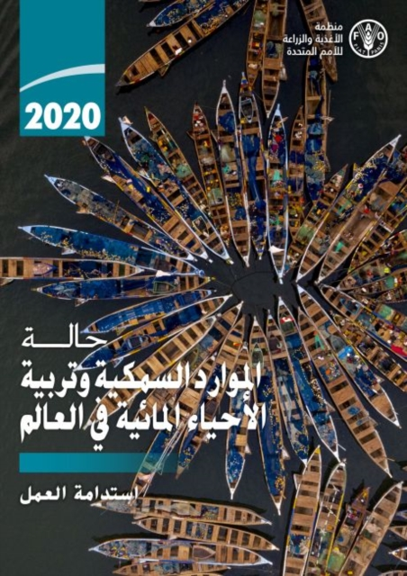 State of World Fisheries and Aquaculture 2020 (Arabic Edition)