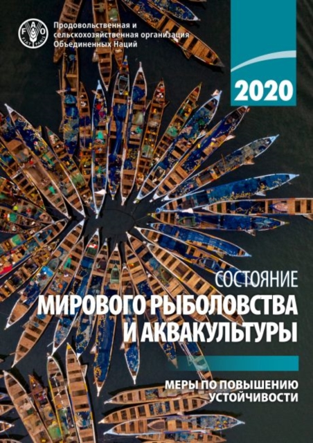 State of World Fisheries and Aquaculture 2020 (Russian Edition)