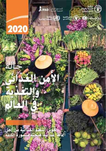 State of Food Security and Nutrition in the World 2020 (Arabic Edition)