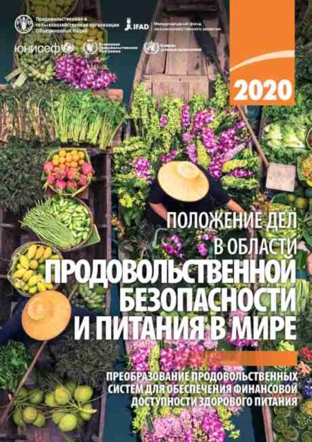 State of Food Security and Nutrition in the World 2020 (Russian Edition)