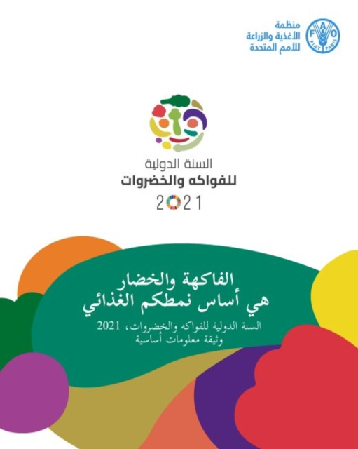 International Year of Fruits and Vegetables, 2021, background paper (Arabic Edition)