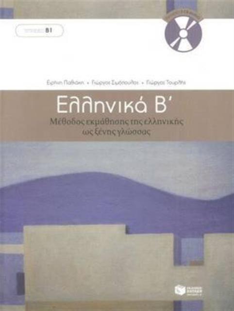 Ellinika B / Greek 2: Method for Learning Greek as a Foreign Language